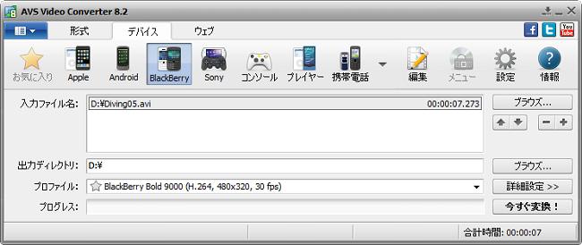 AVS Video Converter メインウインドウ - BlackBerry 用