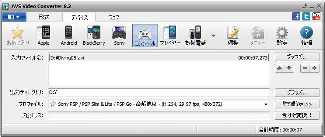 AVS Video Converter メインウインドウ - コンソール用