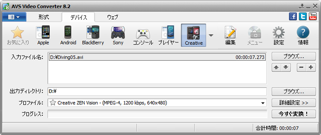 AVS Video Converter メインウインドウ - Creative 用