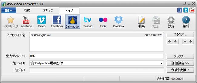 AVS Video Converter メインウインドウ - Dailymotion