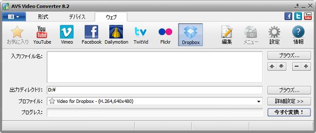 AVS Video Converter メインウインドウ - Dropbox