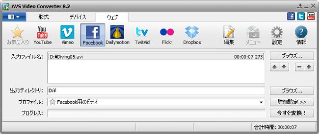 AVS Video Converter メインウインドウ - Facebook