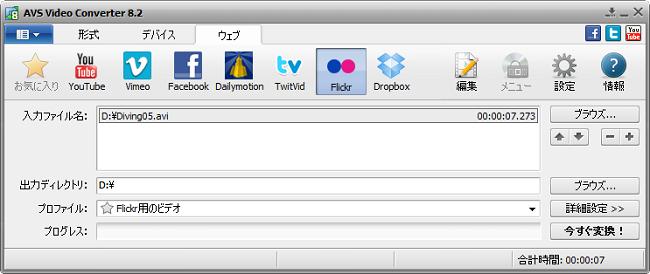 AVS Video Converter メインウインドウ - Flickr