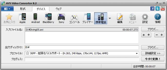 AVS Video Converter メインウインドウ - 携帯用