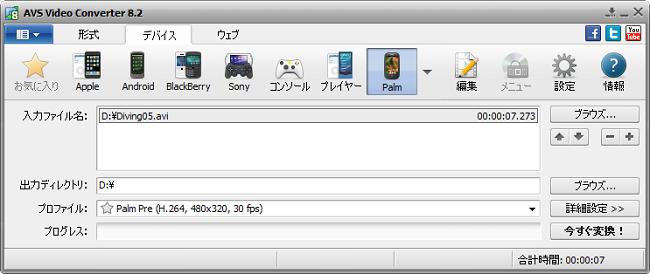 AVS Video Converter メインウインドウ - Palm 用