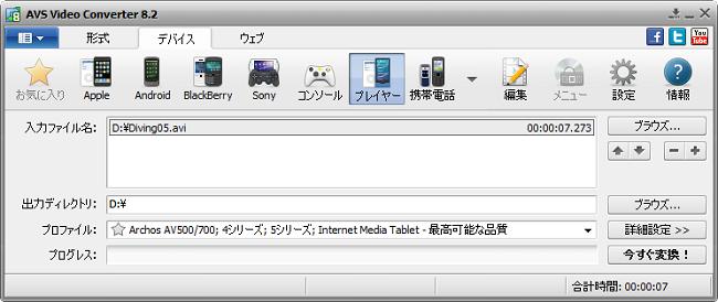 AVS Video Converter メインウインドウ - プレイヤー用