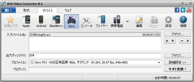 AVS Video Converter メインウインドウ - Sony 用