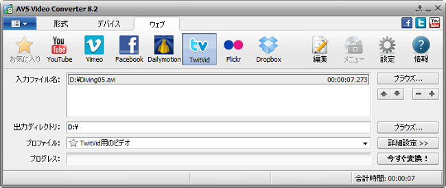 AVS Video Converter メインウインドウ - TwitVid