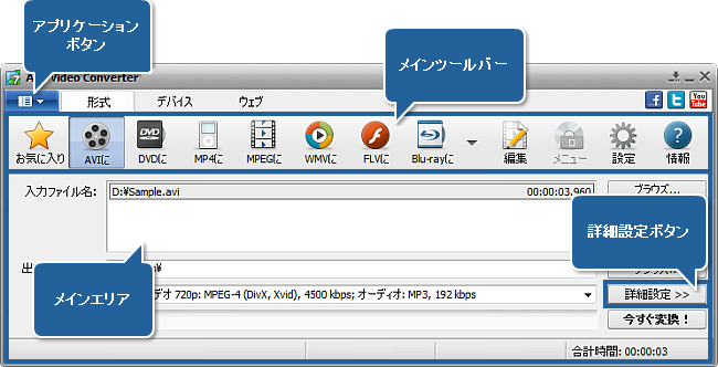 AVS Video Converter - メインウインドウ