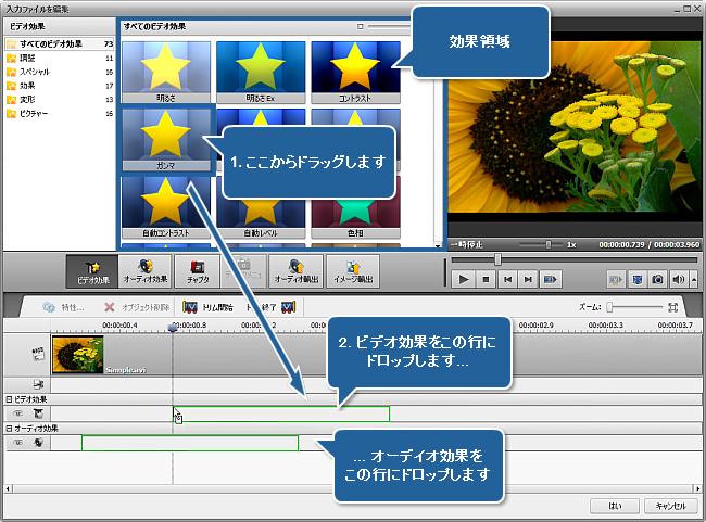 オーデイオ/ビデオ効果の適用