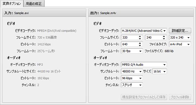 変換オプションタブ - MP4
