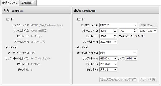 変換オプションタブ - MPEG