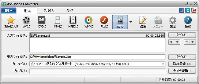 AVS Video Converter メインウインドウ - 3GPに