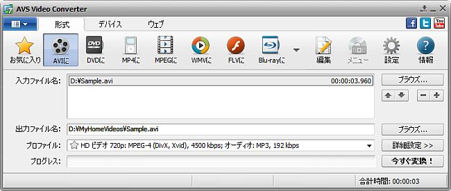 AVS Video Converter メインウインドウ - AVIへ
