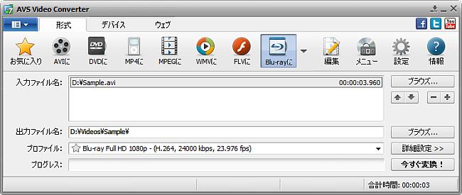 AVS Video Converter メインウインドウ - Blu-rayに