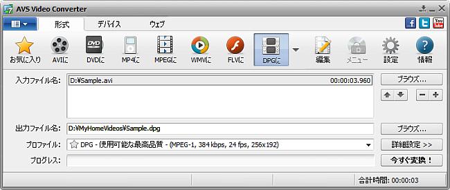 AVS Video Converter メインウインドウ - DPGへ