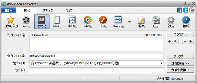 AVS Video Converter メインウインドウ - DVDに