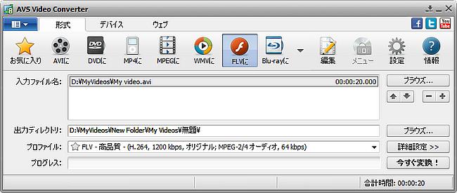 AVS Video Converter メインウインドウ - FLVへ