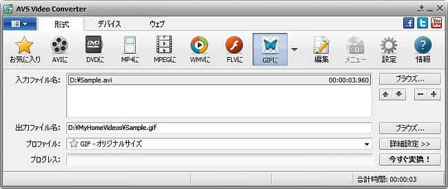 AVS Video Converter メインウインドウ - GIFへ