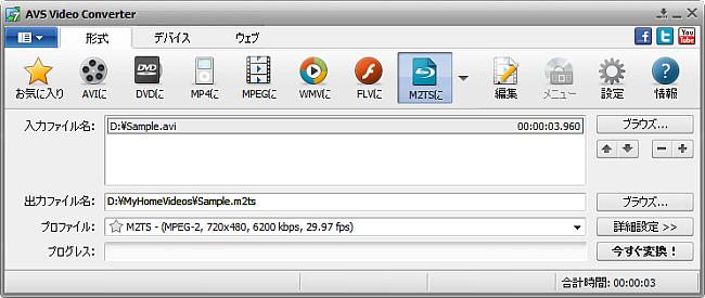 AVS Video Converter メインウインドウ - M2TSに