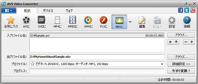 AVS Video Converter メインウインドウ - MKVへ