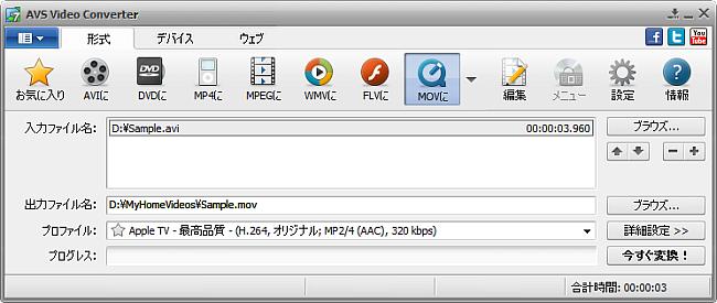 AVS Video Converter メインウインドウ - MOVへ