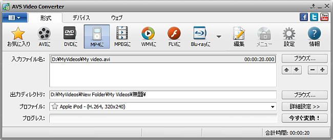 AVS Video Converter メインウインドウ - MP4に