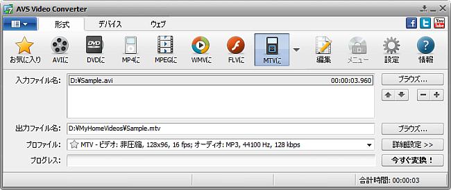 AVS Video Converter メインウインドウ - MTVに