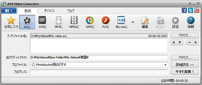 AVS Video Converter メインウインドウ - AVI