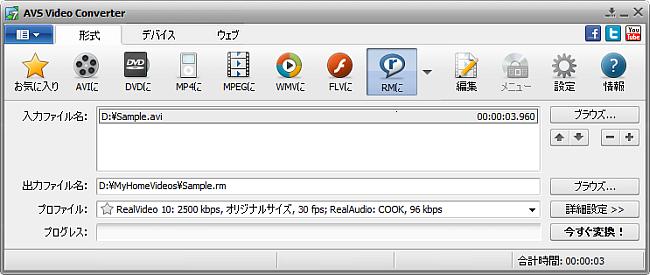 AVS Video Converter メインウインドウ - RMに