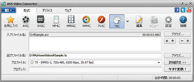 AVS Video Converter メインウインドウ - TSへ