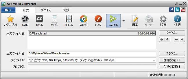 AVS Video Converter メインウインドウ - WebMに