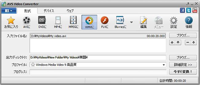 AVS Video Converter メインウインドウ - WMVへ