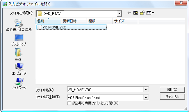 VRO ビデオファイルの選択