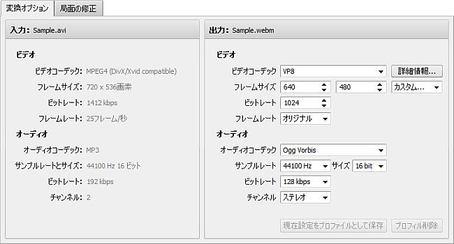 変換オプションタブ - WebM