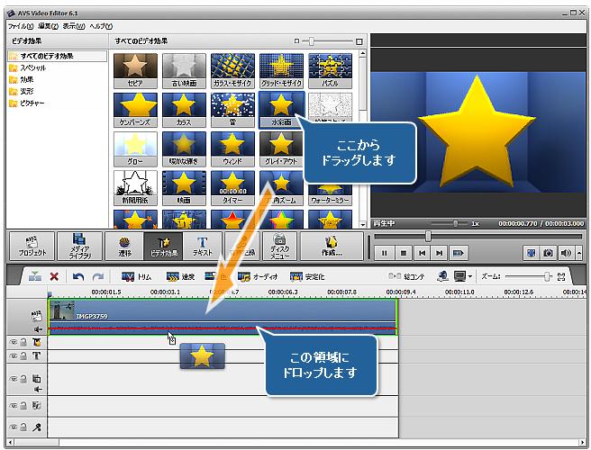 メインビデオにビデオ効果をドラッグ・エンド・ドロップします