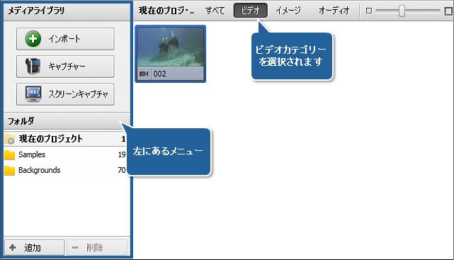 ファイル領域と効果領域 - メディアライブラリの表示
