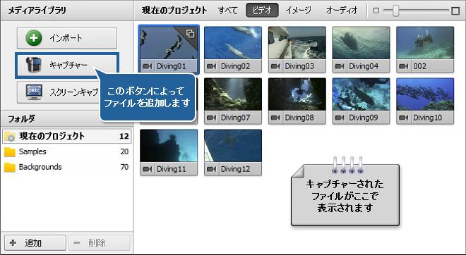 ファイル領域と効果領域 - ビデオファイルの表示