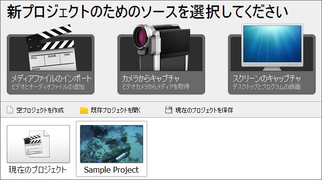 「プロジェクトを開始」ページ