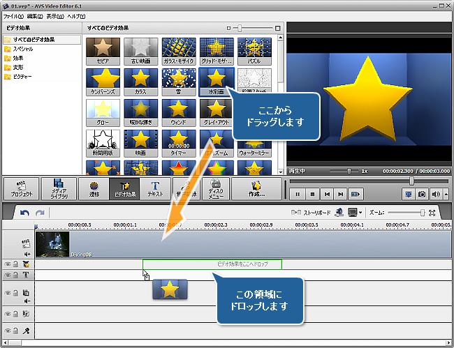 タイムラインにビデオ効果を追加