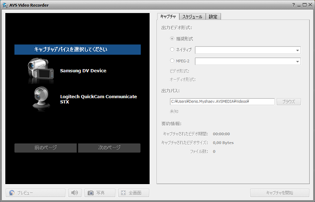AVS Video Recorder のメインウィンドウ